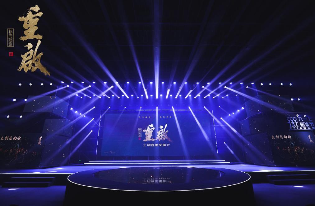 八一七稻米节2020音乐会&《重启之极海听雷》主创直播见面会