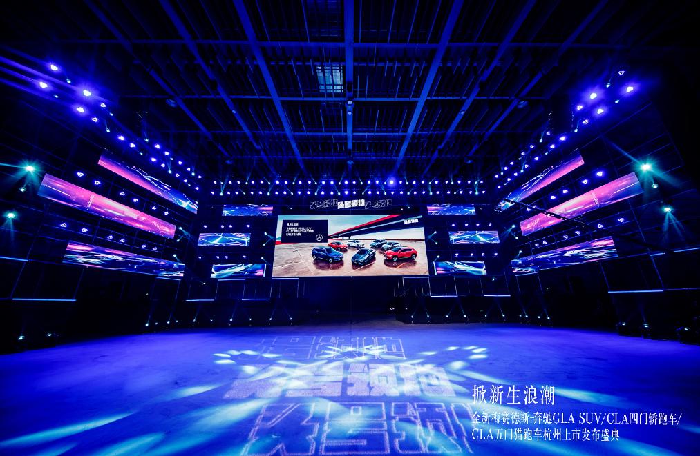 掀新生浪潮|全新梅赛德斯-奔驰GLASUV/CLA轿跑车杭州站发布会
