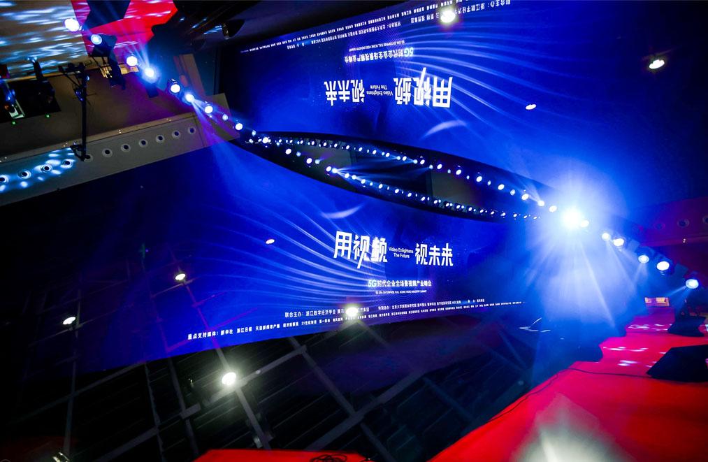 用视频·视未来 5G时代企业全场景视频产业峰会